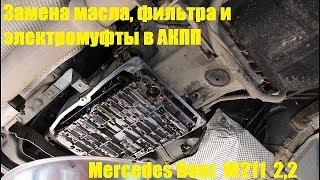 Замена масла, фильтра и электромуфты в АКПП на Mercedes Benz E Class W211 2,2 Мерседес Бенц 2008 год