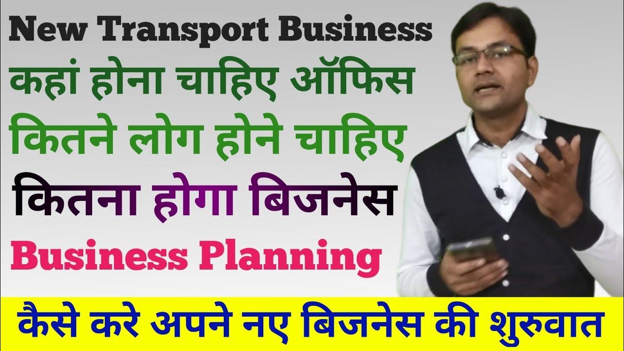 Business शुरु करने से पहले कर ले ये कुछ काम । Transport Business |  Logistics | Business Planning