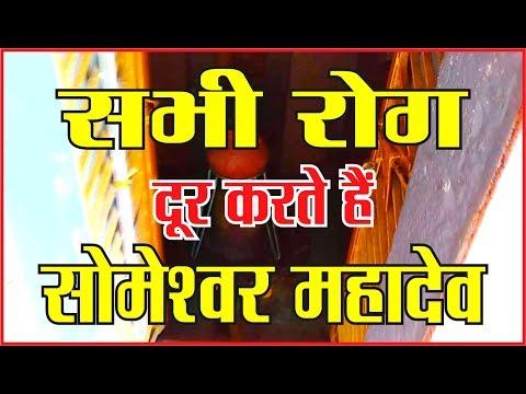 सभी रोग दूर करते हैं सोमेश्वर महादेव। उज्जैन के 84 महादेवों में 26वें महादेव #mahakaal