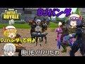 【Fortnite】戦場にDJパンダが降り立つ!【ゆっくり実況】ACT77