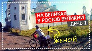 Первый велопоход (ПВД) с ночевкой в Ростов Великий. 200 км за три дня. Часть 1.