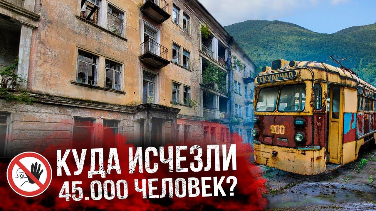 Абхазия / Город-призрак Ткуарчал / Как выживает бывшая угольная столица страны