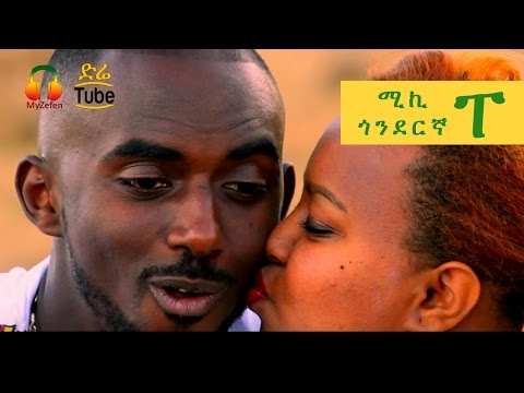 Micky Gonderegna - Pee |  - New Ethiopian Music 2017 (Official Video)