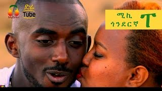 Micky Gonderegna - Pee | ፐ - New Ethiopian Music 2017 (Official Video)
