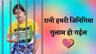 Rani hamro jinigiya gulam ho gail Pawan Singh bhojpuri Whatsapp Status Video