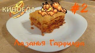 #2 Лазанья Гарфилда - Киноеда