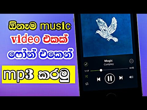 🇱🇰 how to converter mp4 mp3 in sinhala