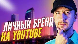 Личный бренд на YouTube, что нужно знать? Персональный бренд