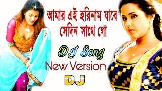 Amar Ei Hori Naam Jabe Sedin Sathe Go - Bengali Dj Remix Song 2018 .