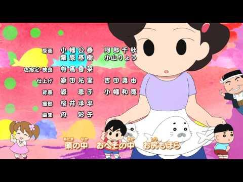 Shounen Ashibe Go! Go! Goma-chan - ED