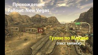 Прохождение Fallout: New Vegas (27 серия) Гуляю по Мохаве