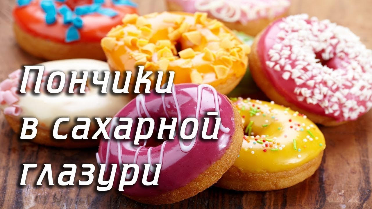Как сделать глазурь для пончиков фото 354
