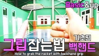 eng nup badminton 백핸드 그립잡는 법 how to go grab the racket with backhand gripㅣ빽콕