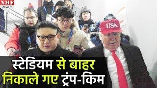 Kim-Trump को Winter Olympic की Opening Ceremony किया गया बाहर