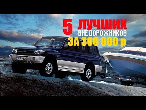 ТОР 5 САМЫХ НАДЕЖНЫХ ВНЕДОРОЖНИКОВ ЗА 300 000 Р!