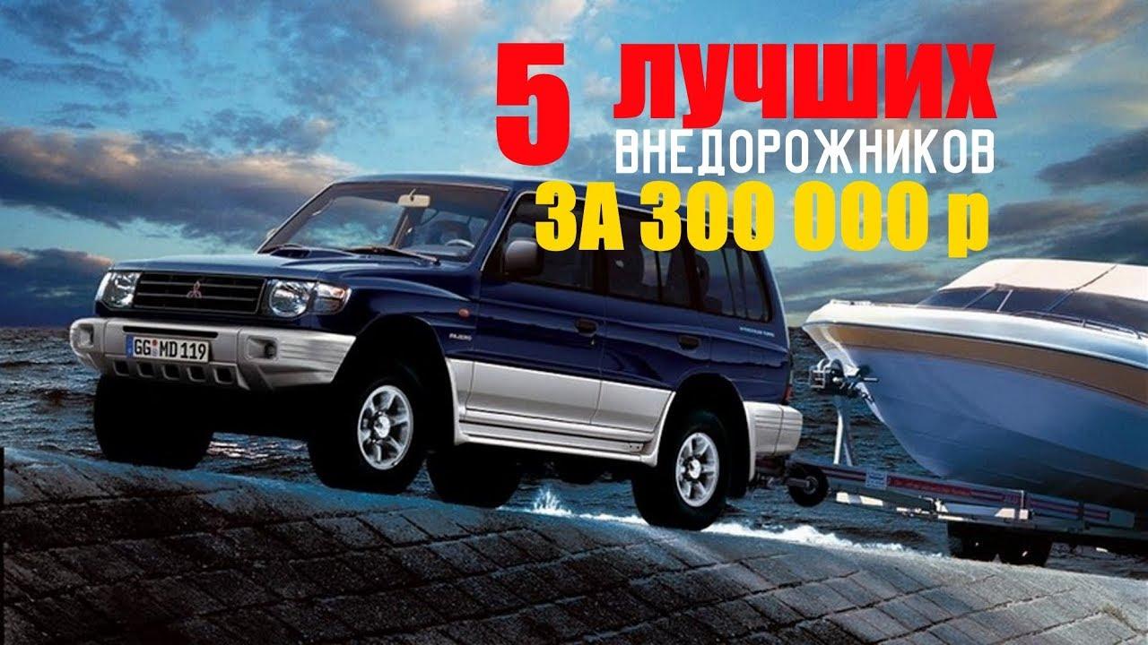 Montero Sport - внедорожник за 300 тысяч рублей - YouTube
