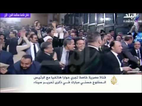 قناة مصرية تجري حوارا هاتفيا مع مبارك