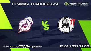 Аполло СТД Петрович Чемпионат 2020 21 13 01 2021