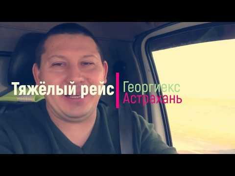 Тяжёлый рейс Георгиевск - Астрахань. 2020г.