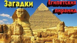 ЗАГАДКИ ЕГИПЕТСКИХ ПИРАМИД  Интересные факты