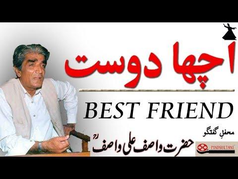 Mehfil e Guftugu Hazrat Wasif Ali Wasif Reh ____ Question 87