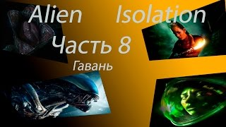 Alien Isolation  Часть 8 Гавань