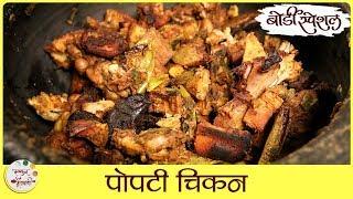 Popti Chicken Recipe In Marathi | पोपटी चिकन | Chicken Cooked Underground In a Mud Pot | Sonali Raut