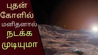 Part 1 புதன் கிரகத்தில் நடக்க முடியுமா...? | Can humans walk on Mercury?