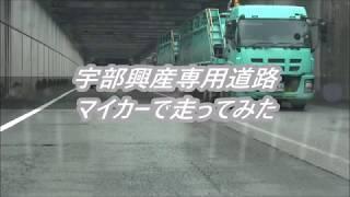 日本一 長い私道をマイカーで走ってみた。