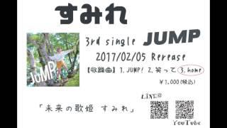 "3rd single ""JUMP"" 1.JUMP! 2.笑って 3.home (税込み1000円) LIVE..."