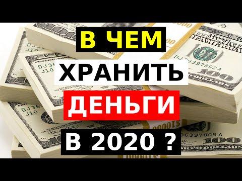 В КАКОЙ ВАЛЮТЕ ХРАНИТЬ ДЕНЬГИ и СБЕРЕЖЕНИЯ в 2020 году. ДОЛЛАРЫ, ЕВРО или НАЦИОНАЛЬНАЯ ВАЛЮТА
