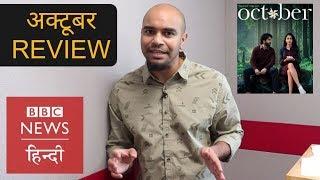 Film Review of Varun Dhawan's 'October' with Vidit (BBC Hindi)