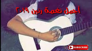 نغمات تركيه حزينه - #اجمل_نغمه_رنين_تركيه - موسيقى قمه الروعه