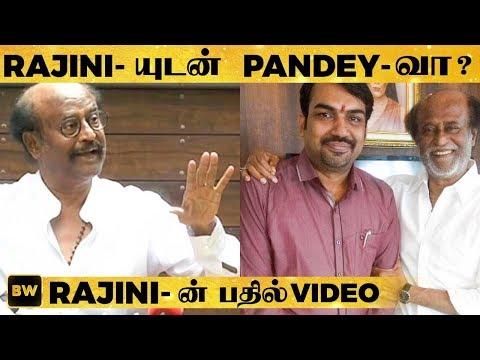 Pandey என் கட்சியில் சேர போகிறாரா? Rajini பதில் | Rangaraj Pandey | Rajinikanth | RN