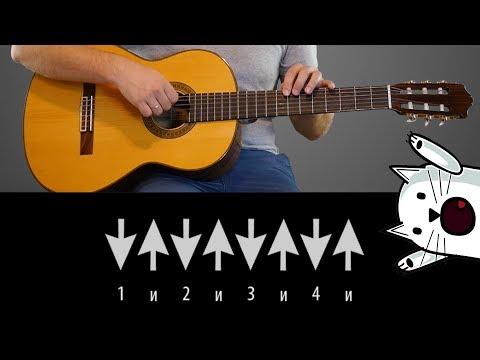 Видеоурок гитарный бой
