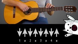 Download Самый популярный бой на гитаре! Mp3 and Videos