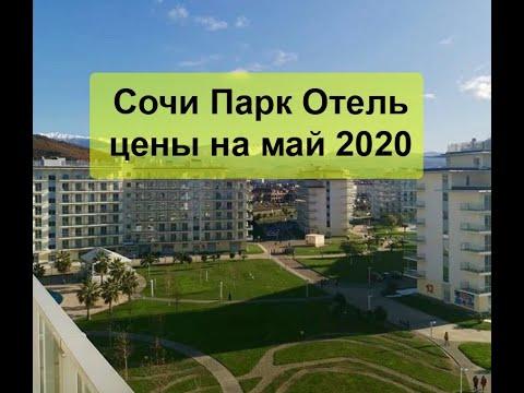 Сочи Парк Отель - цены на май 2020