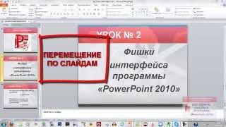 """Фишки в программе """"PowerPoint 2010"""". Урок 2."""