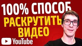 Как раскрутить видео и набрать просмотры | Бесплатная раскрутка видео на YouTube