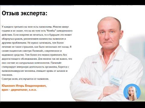Купить препарат ПАПИЛАЙТ