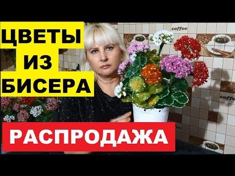 За сколько можно продать цветы из бисера