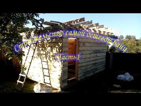 видео: Как построить самую дешёвую каркасную баню! Часть 1