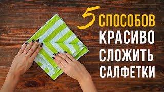 Как красиво сложить салфетки? 5 способов красиво сложить салфетки | sima-land.ru