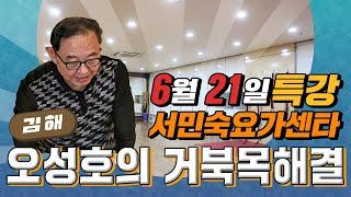 김해 거북목 치료, 목의 불균형 극복! 오성호 테라피스…