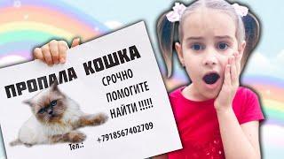 ПРОПАЛА кошка Алина и Юляшка идут ее искать