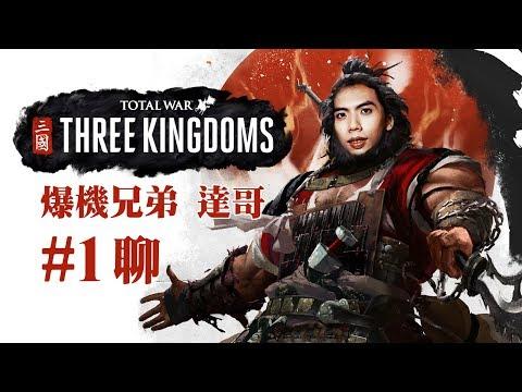 2019-5-29-爆機兄弟-達哥-fifa-19-,-total-war-three-kingdom-聊-ep1