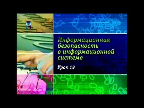 Урок 19. Основные организационно-технические мероприятия по защите информации