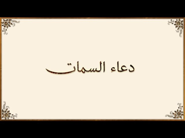 دعاء السمات مكتوب الشبور سر الله المخزون و علمه المكنون Youtube