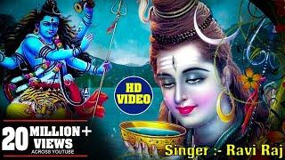 Shiv Amritdhara !! शिव अमृतधारा !! Most Popular Shiv Bhajan 2020 !! Ravi Raj