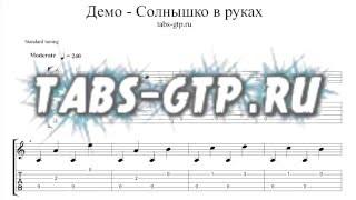Демо - Солнышко - ноты для гитары - табы и аранжировка